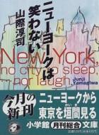 NYは笑わない.jpg
