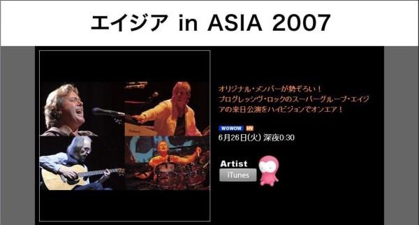 ASIA IN ASIA 2007.jpg