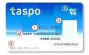 taspo_card 1.jpg