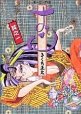 おせん 1 (1) (モーニングKC).jpg